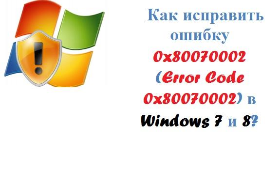 код ошибки 0x80070002 как исправить