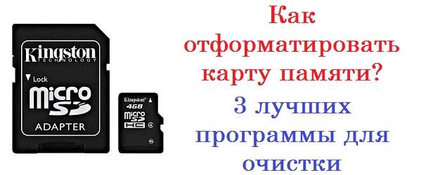 Карта Памяти Повреждена Андроид