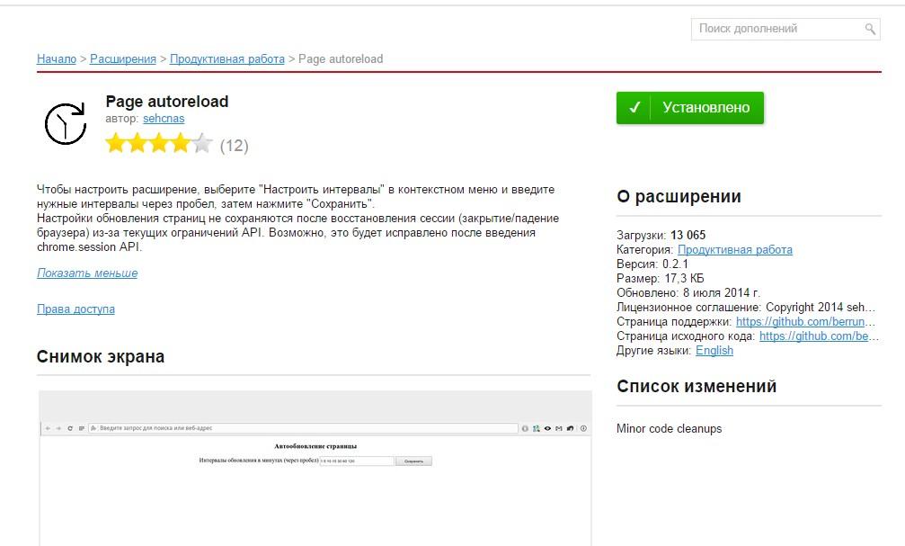 автоматическое обновление страницы в яндекс браузере - фото 9