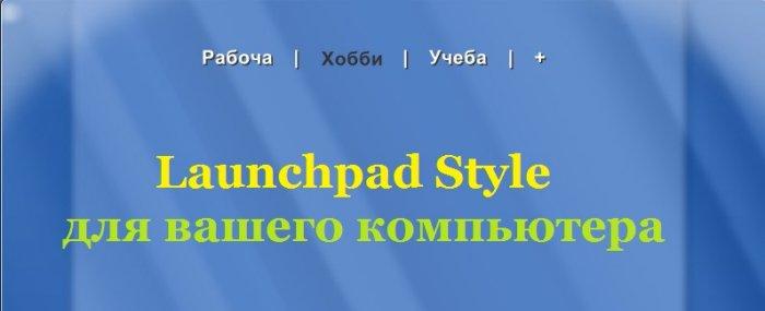 Launchpad Style для ярлыков вместе с ViPad