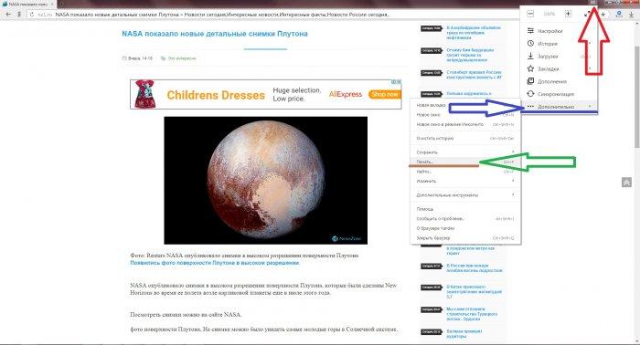 Как сохранить страницу сайта в PDF?