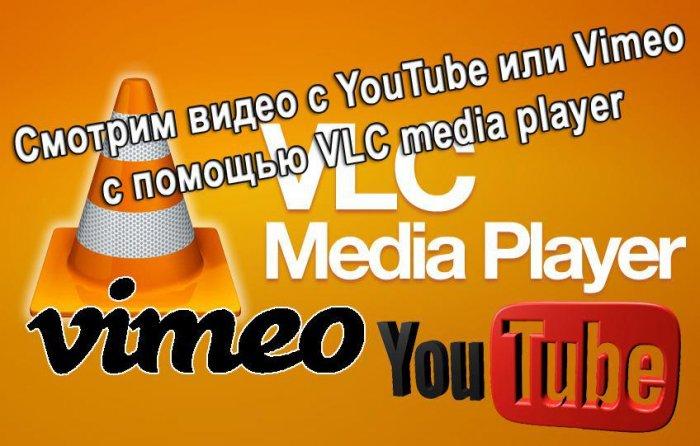 Смотрим видео с YouTube или Vimeo с помощью VLC media player