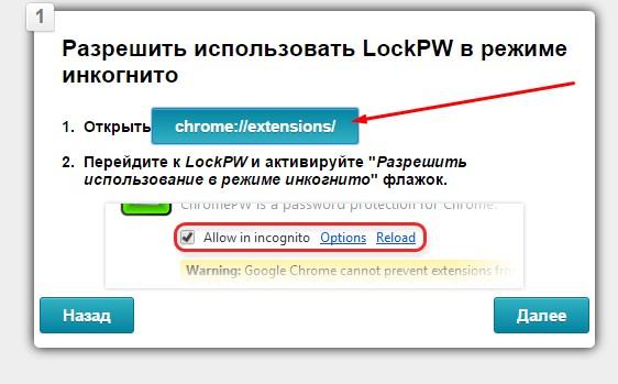 как установить пароль на яндекс диск - фото 11