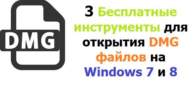 3 бесплатные программы для открытия DMG файлов на Windows 7 и 8