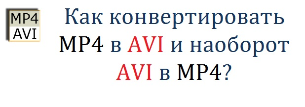 Как конвертировать MP4 в AVI и наоборот AVI в MP4?