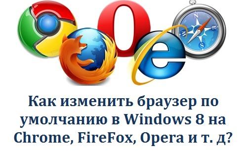 Как изменить браузер по умолчанию в Windows 8 на Chrome, FireFox, Opera и т.д?