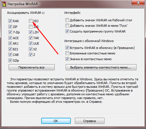 Как разархивировать файл простыми способами