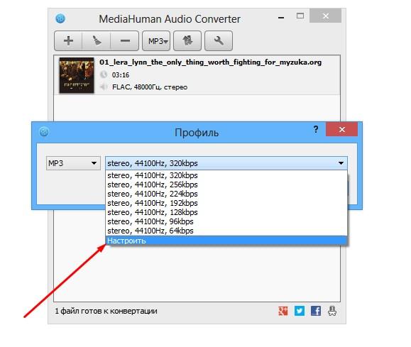 Как изменить формат аудио на mp
