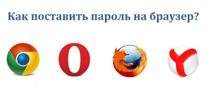 Как поставить пароль на браузер Chrome, Mozilla, Opera и Яндекс?