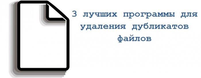 3 лучших программы для удаления дубликатов файлов
