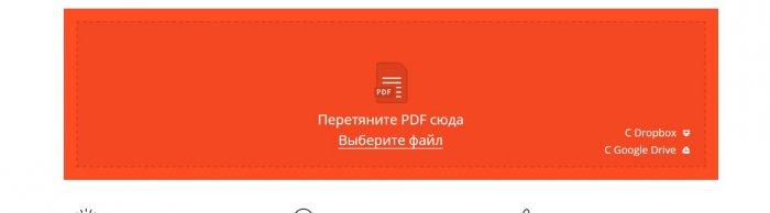 Скачать программу сжатие pdf