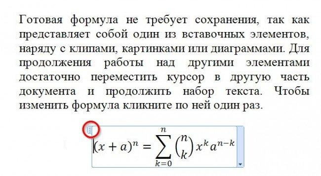 Создаем и вставляем формулу в Word, пошаговая инструкция