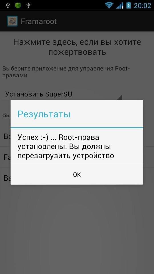 получить рут на android 5.0