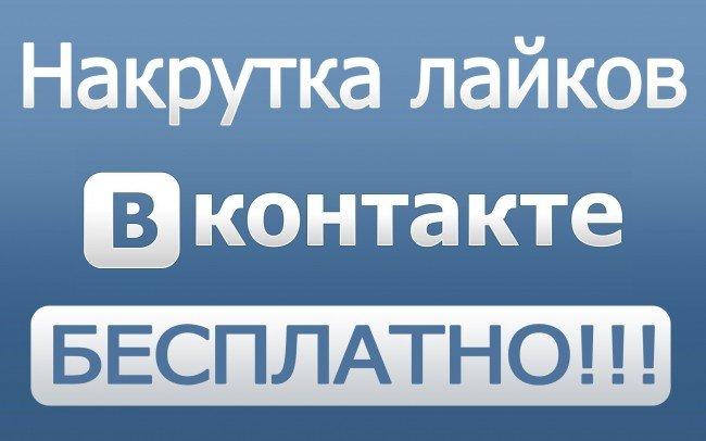 Бесплатная накрутка лайков и подписчиков Вконтакте