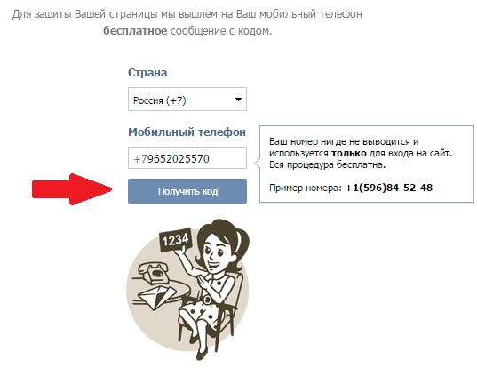 Как сделать страницу вконтакте без номера