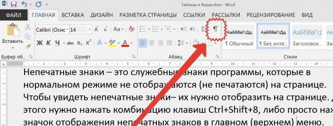 Как легко убрать разрыв страницы в ворде (word)