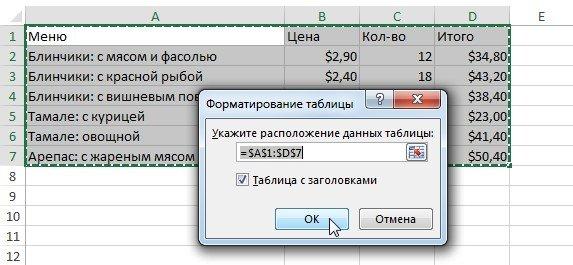 Как сделать калькулятор в excel