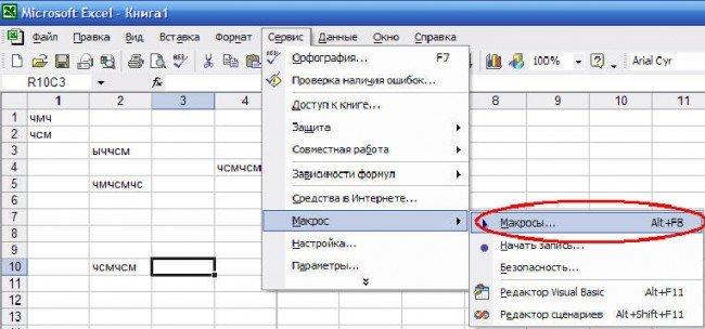 Как использовать макросы в Excel, инструкция