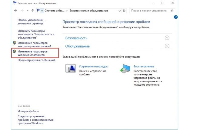 Отключить SmartScreen в Windows 10 просто