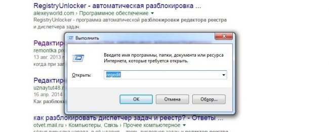 3 способа как открыть реестр в Windows 7, 8, 10