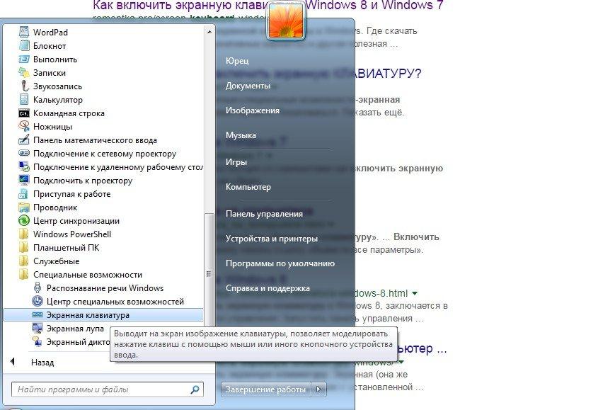 Как сделать экранную клавиатуру фото 604