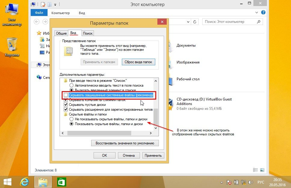 Как сделать папки видимыми в windows 7 - SPB4p.ru