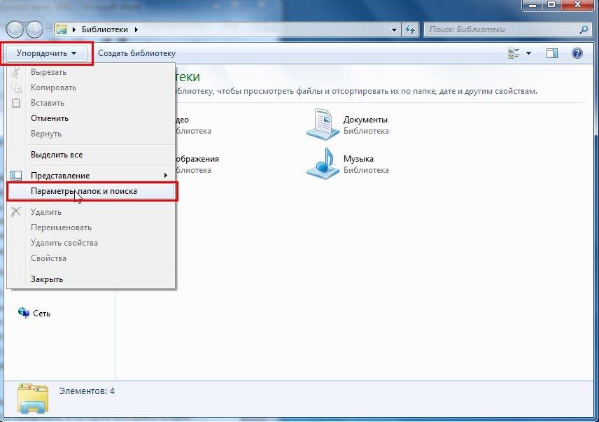Как сделать скрытую папку на Windows 7, 8, 10, скрыть папки
