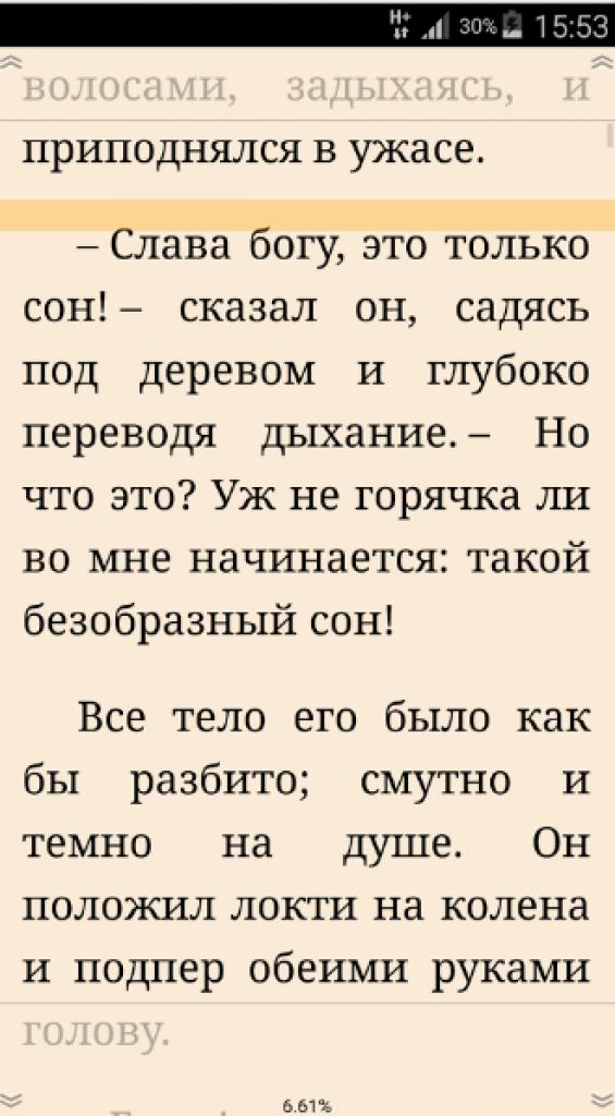 EASY READER FB2 ЧИТАЛКА СКАЧАТЬ БЕСПЛАТНО