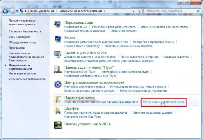 Сделать видимыми скрытые папки Windows 7, 8, 10, XP проще простого