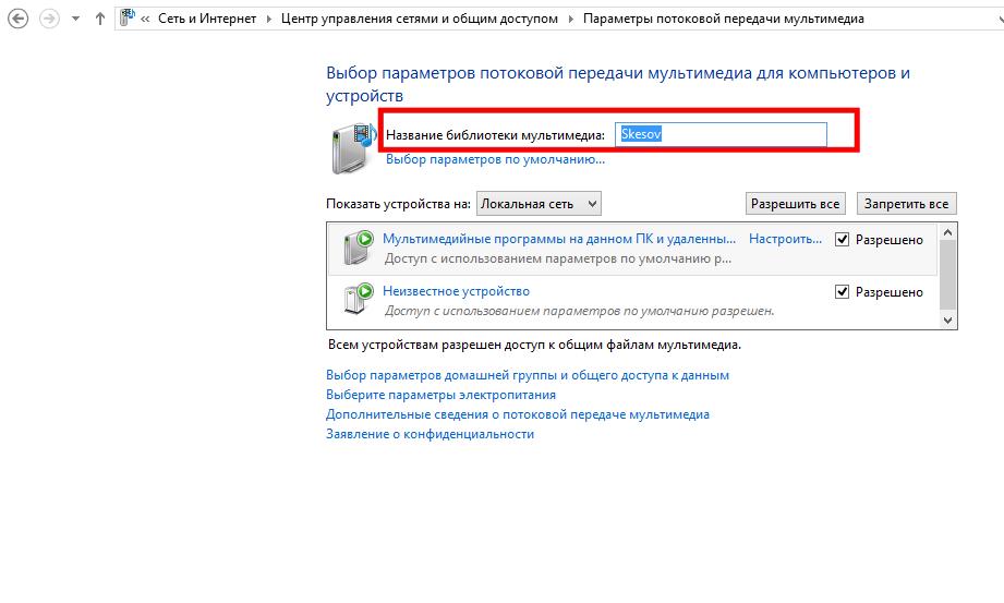 Dlna сервер windows 7