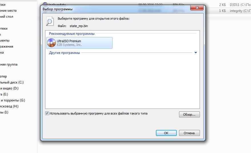 Файл bin чем открыть скачать программу