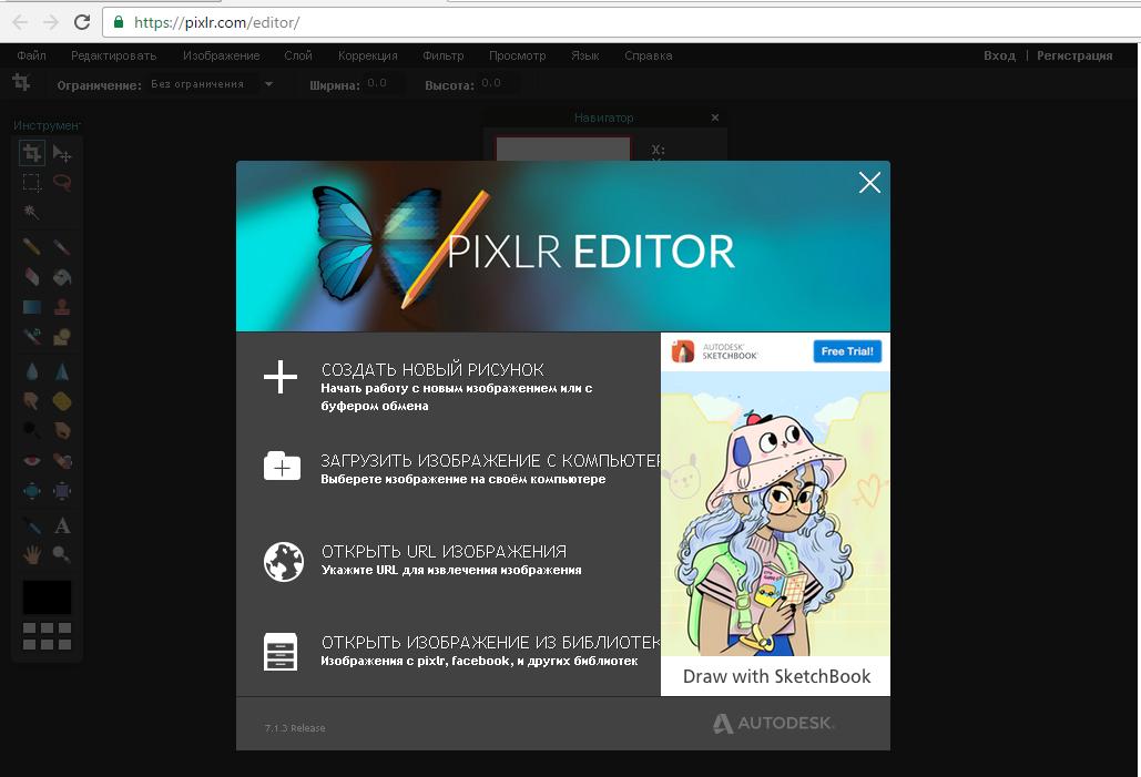 онлайн онлайн редакторы фотографий фотошоп