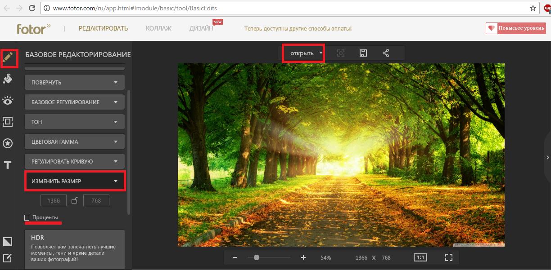 Фотошоп онлайн на русском языке бесплатно фотошоп