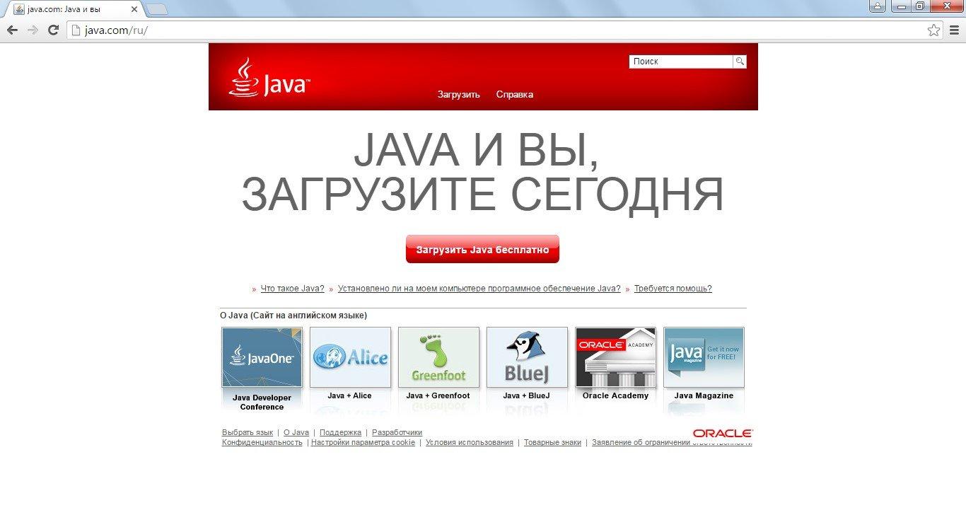 скачать с официального сайта java