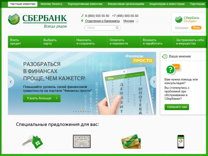 Личная онлайн страница и кабинет Сбербанк, инструкция