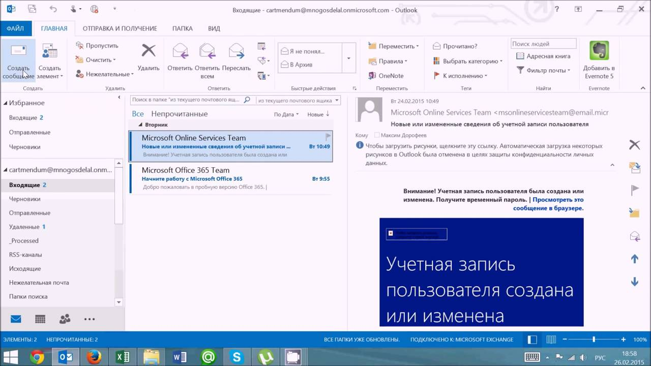Синхронизация Outlook: инструкция правильной настройки почтового сервера и клиента!
