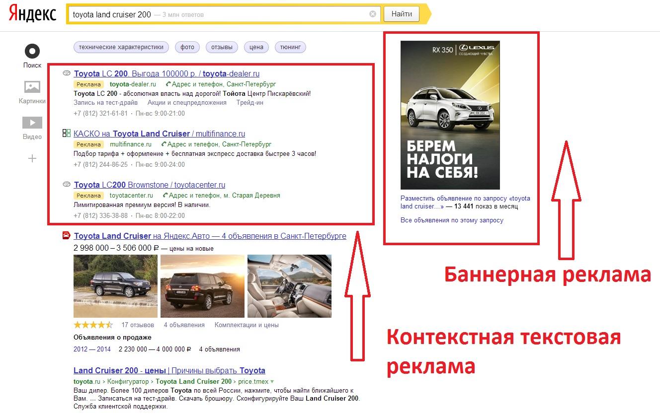 Баннерная интернет реклама уроки контекстная реклама гугл адвордс google adwords в спб